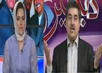 Hum Dekhain Gaay (Balochistan Drone Attack) – 24th May 2016