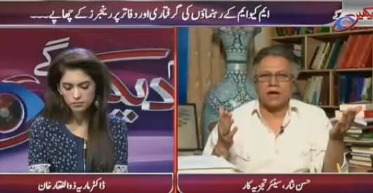 Hum Dekhain Gaay (Hassan Nisar Exclusive Interview on Current Issues) – 30th July 2016