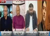 Hum Dekhain Gaay (Issue of Balochistan) - 24th November 2015