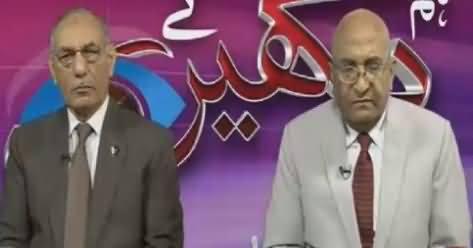 Hum Dekhain Gaay (Pak India Relations) – 22nd January 2017