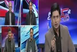 Hum Dekhain Gaay (Panama Case Ka Kia Faisla Hoga?) – 24th February 2017