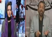 Hum Dekhain Gaay (PPP Aur MQM Aamne Samne) – 6th January 2016