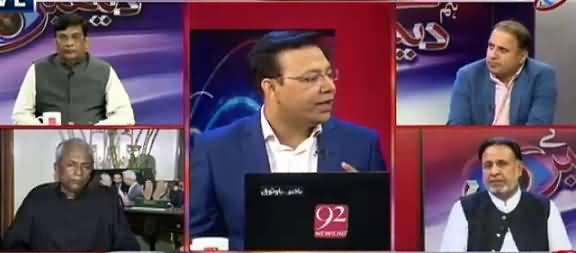 Hum Dekhain Gaay (PTI Aur PPP, Raaste Juda Juda?) – 15th October 2016
