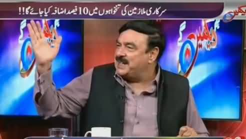 Hum Dekhain Gaay (Sheikh Rasheed Ahmad Exclusive Interview) – 3rd June 2016