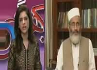 Hum Dekhain Gaay (Siraj ul Haq Special Interview) – 10th July 2016