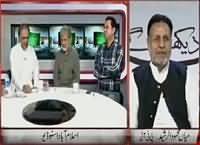 Hum Dekhain Gaay (Tabdeeli Kahan Gai) – 12th October 2015