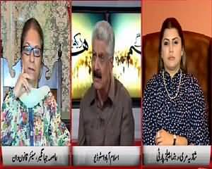 Hum Dekhain Gaay (Where Is National Action Plan?) – 6th July 2015
