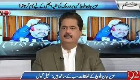 Hum Dekhain Gaay (Who Is Behind Uzair Baloch? Nabil Gabol's Shocking Revelations) – 4th February 2016