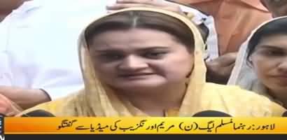 Hum easa koi kaam nahi karain gay jis main mulk ka nuqsan ho  Maryam Aurangzeb media talk