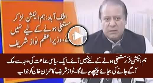 Hum Election Lar Kar Resign Karne Ke Liye Nahi Aaye - PM Nawaz Sharif
