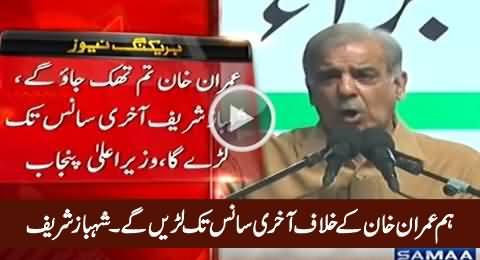Hum Imran Khan Ke Khilaf Aakhri Saans Tak Larein Ge - Shahbaz Sharif