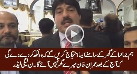 Hum Jemima Ke Ghar Ke Samne Aisa Protest Karein Ge Ke... Watch What PMLN Leader Is Saying