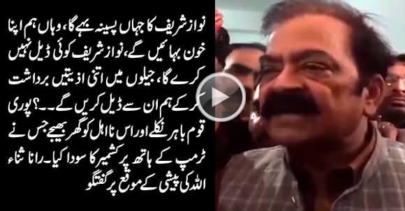 Hum Koi Deal Nahi Karein Ge - Rana Sanaullah Bashing Imran Khan While Talking to Media