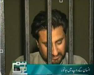 Hum Log - 14th July 2013 (Insaan Kay Roop May Janwar)