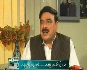 Hum Log - 27th July 2013 (Special Internview of Sheikh Rasheed Ahmed)