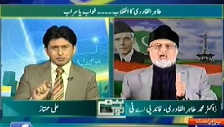 Hum Log (Dr. Tahir ul Qadri Exclusive Interview) - 23rd May 2014