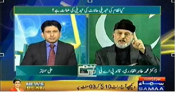 Hum Log (Exclusive Interview of Dr Tahir ul Qadri) – 24th January 2014