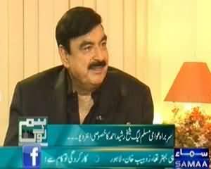 Hum Log (Exclusive Interview of Sheikh Rasheed Ahmad) - 20th September 2013
