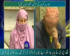 Hum Log (Humaray Gharon Ki Izzatain Mehfoz Kyyb Nahi?) - 21st December 2013