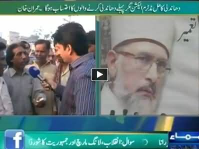 Hum Log (Public Views on Long March, Revolution and Democracy) – 18th July 2014