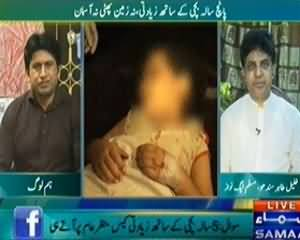 Hum Log (Rape of 5 Years girl In Lahore) - 14th September 2013