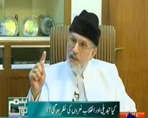 Hum Log (Special Interview Muhammad Tahir-ul-Qadri) – 23rd August 2013