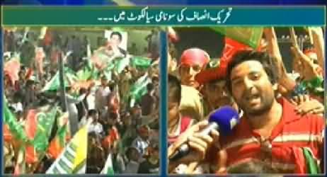 Hum Log (Special Program Sialkot on PTI Tsunami) - 7th June 2014