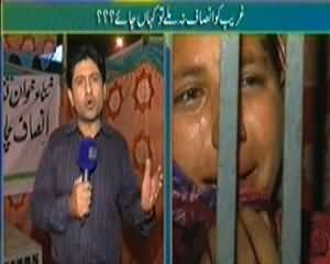 Hum Log (There is No Justice For Poor in This Country) - 5th April 2014
