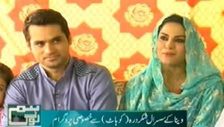 Hum Log (Veena Malik and Asad Bashir First Interview in Pakistan) - 3rd May 2014