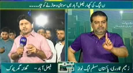 Hum Log (What is the Target of PTI) - 24th May 2014