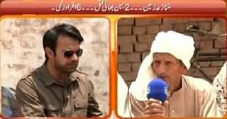Hum Log (Zameen Ka Jhagra, 2 Behn Bhai Qatal) – 9th May 2015