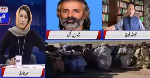 Hum Meher Bokhari Kay Saath (Govt To Talk With Baloch Militants) - 29th July 2021