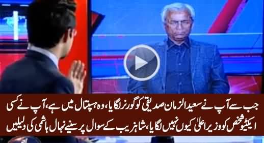 Hum Ne Governor Se Body Building Nahi Karwani - Nehal Hashmi To Shahzeb Khanzada
