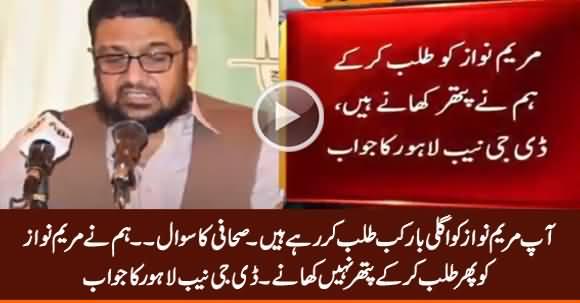 Hum Ne Maryam Nawaz Ko Talab Kar Ke Pathar Nahi Khaney - DG NAB Lahore