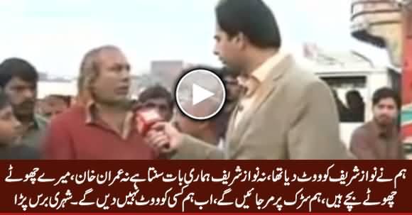 Hum Ne Nawaz Sharif Ko Vote Dia Tha, Na Nawaz Sharif Hamari Baat Sunta Hai Na Imran Khan - A Citizen