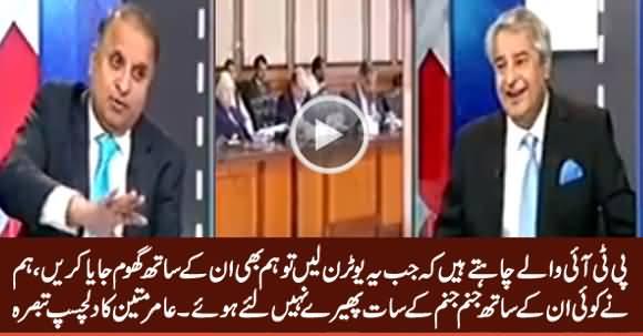 Hum Ne PTI Ke Sath 7 Janam Ke Phaire Nahi Liye Huwe - Amir Mateen & Rauf Klasra Criticizes PTI Govt