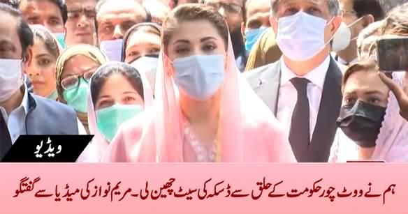 Hum Ne Vote Chor Hakumat Ke Halq Se Daska Seat Cheen Li - Maryam Nawaz Media Talk