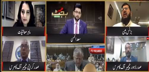 Hum News Budget (2021-22) Special Transmission - 11th June 2021