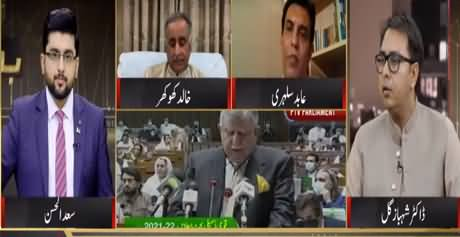 Hum News Budget Special Transmission (Part-2) - 11th June 2021