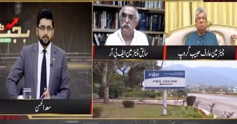 Hum News Post Budget Special (Guests: Shabbir Zaidi, Arif Habeeb) - 12th June 2021