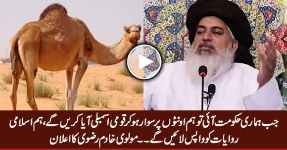 Hum Ounton (Camels) Per Sawar Ho Ker Qaumi Assembly Aaya Karein Ge - Khadim Rizvi