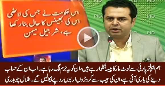 Hum Peoples Party Se Loot Maar Ka Paisa Nikalwa Rahe Hain - Talal Chaudhry