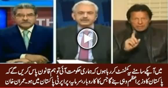 Hum Qanoon Banayein Ge Ke Pakistan ke Wazir e Azam Ka Sab Kuch Pakistan Mein Ho - Imran Khan
