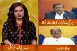 Hum Sub (Anwar Majeed Ka Zardari Se Kia Tauluq) – 15th August 2018