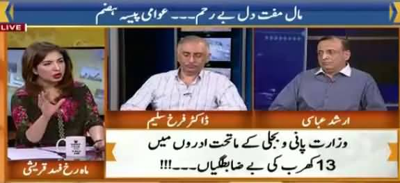 Hum Sub (Big Scandal: 1300 Billion Corruption in Power Sector) – 23rd August 2017