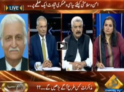 Hum Sub (Civil Military Leadership on One Page) - 18th April 2014