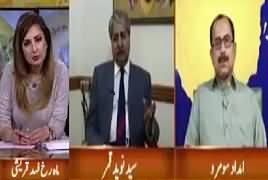 Hum Sub (Discussion on Current Issues) – 15th February 2018