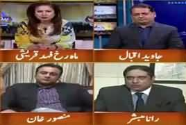 Hum Sub (Discussion on Current Issues) – 17th April 2018