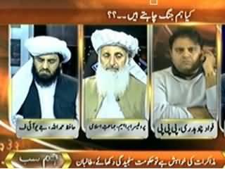 Hum Sab (Hakumat Dialogue Mein Nakam, Dushman Kamyab) – 25th January 2014