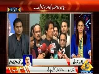 Hum Sub (It Is Not Duty of Political Parties to Prove Rigging - Imran) – 29th April 2015